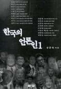 한국의 언론인 1