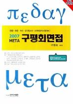 구평회 면접(2007)(META)(핸드북 시리즈)