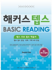 ��Ŀ�� �ܽ� BASIC READING