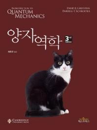 양자역학(3판)(양장본 HardCover)