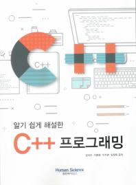 C++ 프로그래밍(알기 쉽게 해설한)
