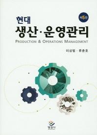 현대 생산 운영관리(5판)(양장본 HardCover)