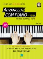 어드밴스드 CCM 피아노: 기본편 (스프링)(예배팀과 찬양팀 피아노 반주자를 위한)(CD1장포함)(스프링)