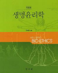 생명윤리학(개정판 2판)