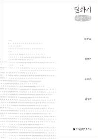 원화기(큰글씨책)