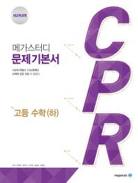 고등 수학(하)(2020)(메가스터디 CPR)