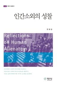 인간소외의 성찰(이론과 비평총서 23)