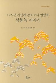 1727년 사양재 강호보의 연행록 상봉녹 이야기(진주강씨연구총서 2)
