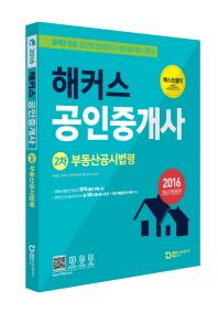 부동산공시법령(공인중개사 2차)(2016)