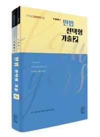 민법 선택형 기출. 2(2021)(로이어스)
