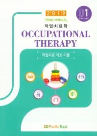 작업치료학. 1: 작업치료 기초 이론(2019)
