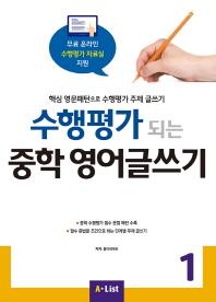 수행평가 되는 중학 영어 글쓰기. 1