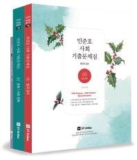 민준호 사회 기출문제집 세트(2019)(커넥츠 공단기)(전3권)