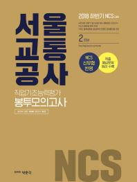 서울교통공사 직업기초능력평가 봉투모의고사(2회분)(2018 하반기)(봉투형)(NCS)