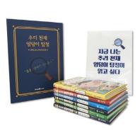 추리 천재 엉덩이 탐정 1~6권 세트