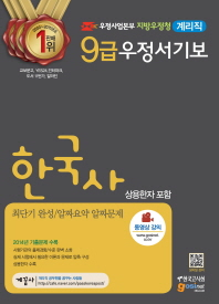 우정사업본부 지방우정청 우정서기보(계리직 9급): 한국사(상용한자포함)(2015)
