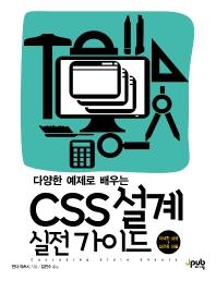 CSS 설계 실전 가이드(다양한 예제로 배우는)