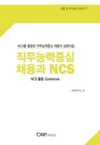 직무능력중심 채용과 NCS(산업 및 조직심리 시리즈 3)