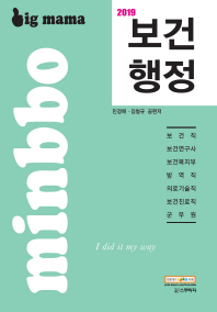 보건 행정(2019)(빅 마마)(개정판)