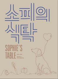 소피의 식탁(Sophie's table)