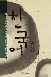 한국어 발음 검사(언어장애자와 정상인의 발음 진단을 위한)
