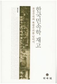 한국민속학 재고(양장본 HardCover)