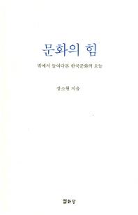 문화의 힘 ///6044