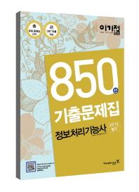 정보처리기능사 필기 850선 기출문제집(2015)(이기적 in)