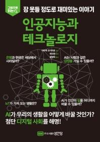 잠 못들 정도로 재미있는 이야기: 인공지능과 테크놀로지(그림으로 읽는)