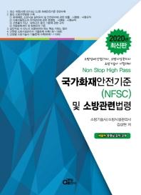 국가화재안전기준(NFSC) 및 소방관련법령(2020)(Non Stop High Pass)
