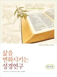 삶을 변화시키는 성경연구(워크북)(개정판)