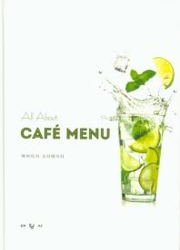 All about Cafe Menu 베버리지 크리에이터(양장본 HardCover)