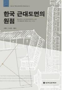 한국 근대도면의 원점(양장본 HardCover)