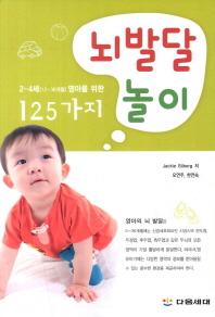 뇌발달놀이 125가지(2-4세 영아를 위한)(2-4세(12-36개월) 영아를 위한)
