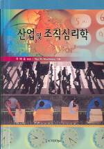 산업 및 조직심리학(8판)(양장본 HardCover)