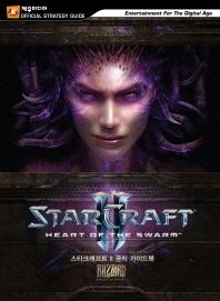 스타크래프트 2: 군단의 심장 공식 가이드북