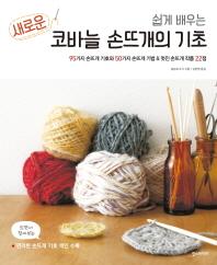 새로운 코바늘 손뜨개의 기초(쉽게 배우는)