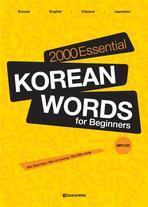 2000 Essential Korean Words for Beginners(MP3CD1장포함)(Paperback)