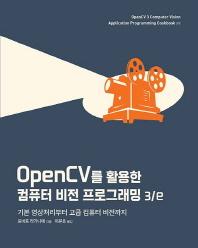OpenCV 를 활용한 컴퓨터 비전 프로그래밍 3/e