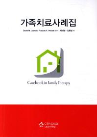 가족치료사례집(수정판)
