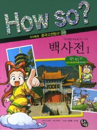 백사전. 1(How So?)(지식똑똑 중국고전탐구 39)
