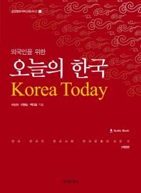 오늘의 한국(외국인을 위한)(개정판)(글로벌한국학교재 시리즈 1)
