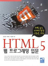 HTML 5 웹 프로그래밍 입문(차별 없는 인터넷 환경 구현을 위한)