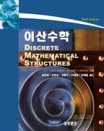 이산수학(6판)