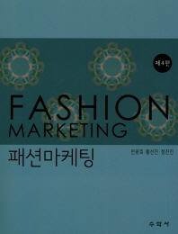 패션마케팅(4판)