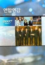 연합연감. 2007
