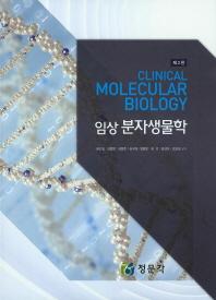 임상 분자생물학(2판)