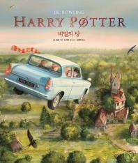 해리 포터와 비밀의 방(일러스트 에디션)(해리 포터 시리즈 2)(양장본 HardCover)