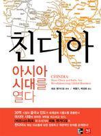 친디아: 아시아 시대를 열다(양장본 HardCover)