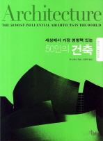 50인의 건축(세상에서 가장 영향력 있는)(BIG IDEAS 시리즈)